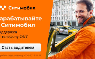 Работа в такси «Ситимобил»