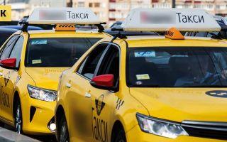 Устроиться в Яндекс Такси: вакансия водителя