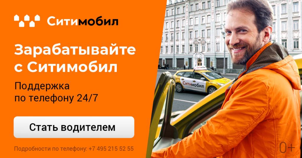 Работа в Сити Мобил